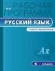 Русский язык 6 кл. Рабочая программа к УМК Ладыженской